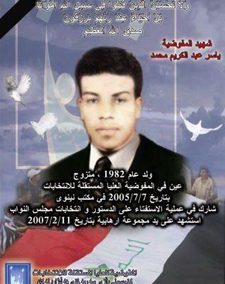 ياسر عبد الكريم محمد