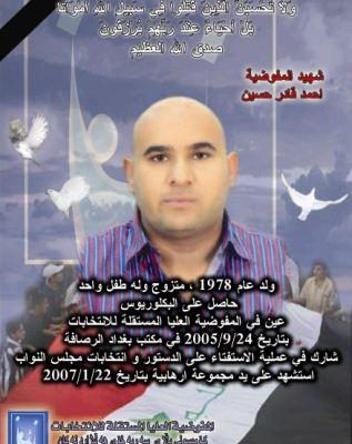 احمد قادر حسين