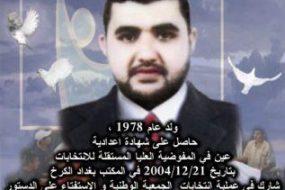 باسم محمد شلاك
