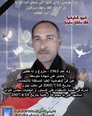 خالد سلطان سليمان