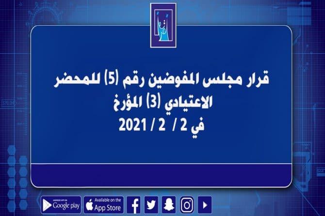 قرار مجلس المفوضين رقم (5) للمحضر الاعتيادي (3) المؤرخ في 2/2/2021