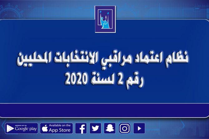 نظام اعتماد مراقبي الانتخابات المحليين رقم 2 لسنة 2020