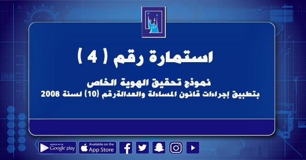 استمارة رقم (4) نموذج تحقيق الهوية الخاص بتطبيق اجراءات قانون المسائلة والعدالة رقم (10) لسنة 2008
