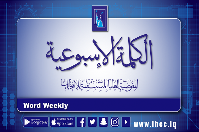 Weekly Statement (54)