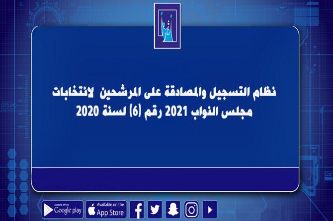 نظام التسجيل والمصادقة على المرشحين لانتخابات مجلس النواب 2021 رقم (6) لسنة 2020
