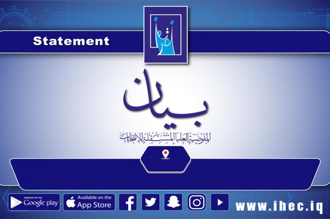 إعلان نتائج عملية المحاكاة الأولى خلال 24 ساعة  تحت إشراف رئيس مجلس المفوضين القاضي ( جليل عدنان خلف)