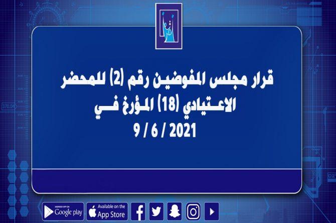 قرار مجلس المفوضين رقم (2) للمحضر الاعتيادي (18) المؤرخ في 9-6-2021