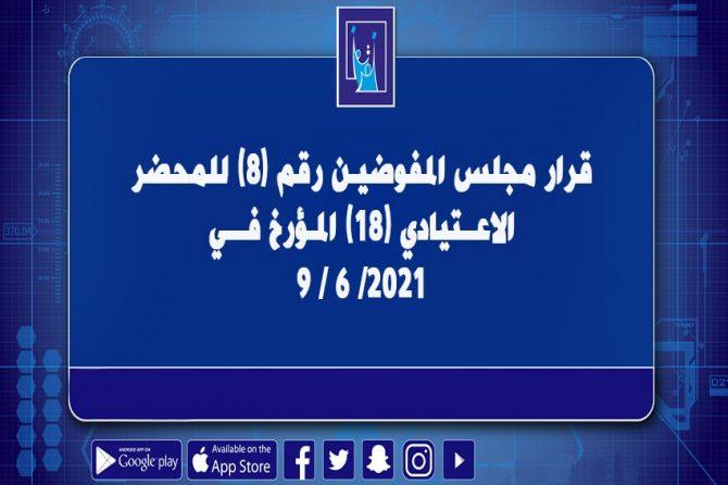 قرار مجلس المفوضين رقم (8) للمحضر الاعتيادي (18) المؤرخ في 9-6-2021