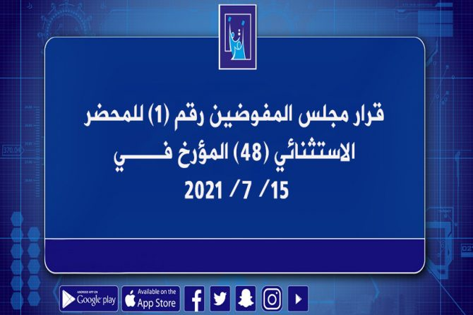 قرار مجلس المفوضين رقم (1) للمحضر الاستثنائي (48) المؤرخ فـــي 2021/7/15