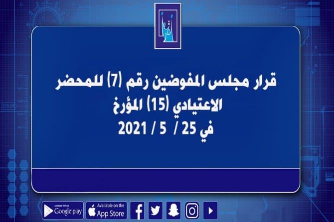 قرار مجلس المفوضين رقم (7) للمحضر الاعتيادي (15) المؤرخ في 25/5/2021