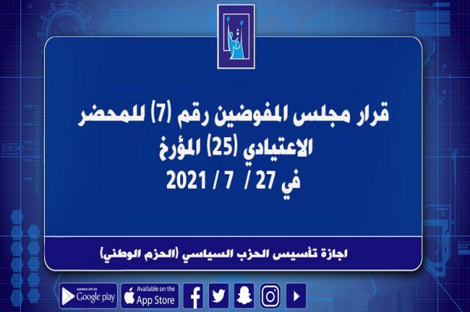 قرار مجلس المفوضيـن رقم (7) للمحضر الاعــتيادي (25) المـؤرخ فـــي  7/27 /2021