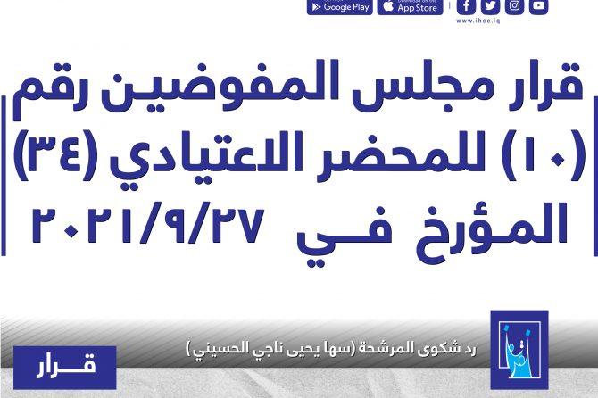 قرار مجلس المفوضيـن رقم (10) للمحضر الاعتيادي (34) المـؤرخ  فـــي  9/27 /2021