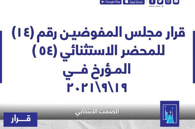 قرار مجلس المفوضيـن رقم (14) للمحضر الاستثنائي (54) المـؤرخ فـــي 19/9/2021