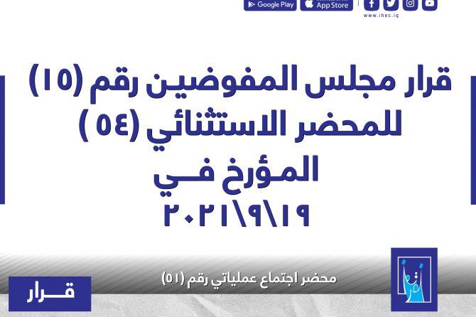 قرار مجلس المفوضيـن رقم (15) للمحضر الاستثنائي (54) المـؤرخ فـــي 19/9/2021