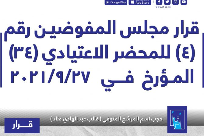 قرار مجلس المفوضيـن رقم (4) للمحضر الاعتيادي (34) المـؤرخ  فـــي  9/27 /2021